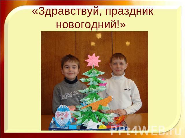 «Здравствуй, праздник новогодний!»