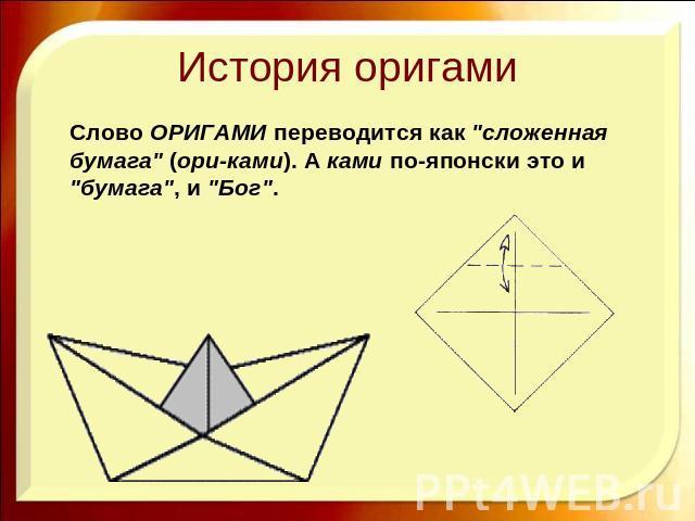 История оригами Слово ОРИГАМИ переводится как
