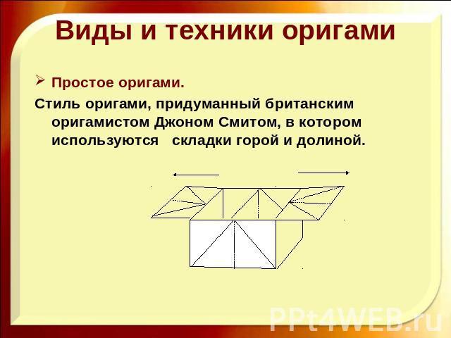Виды и техники оригами Простое оригами.Стиль оригами, придуманный британским оригамистом Джоном Смитом, в котором используются складки горой и долиной.