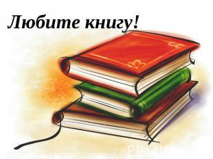 Любите книгу круглый год