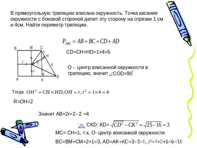 Мега решебник 3 класс