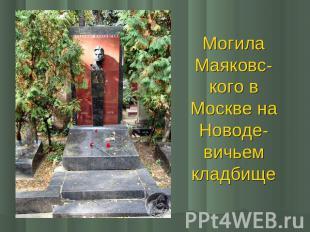 Могила Маяковс- кого в Москве на Новоде- вичьем кладбище.
