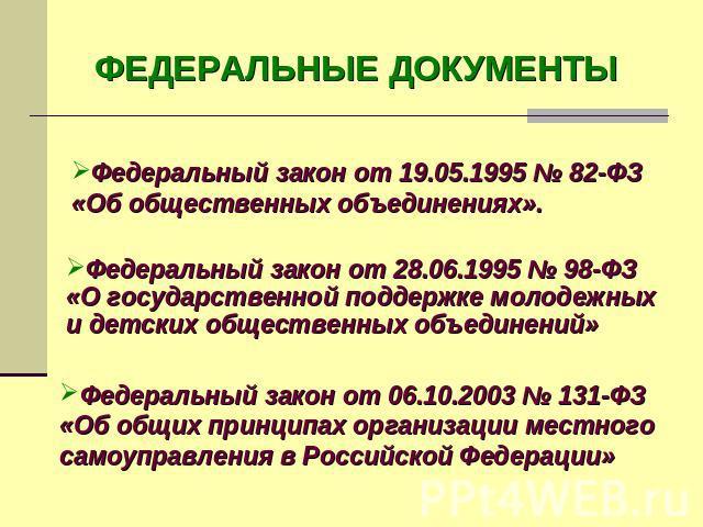 закона об общественных объединениях: