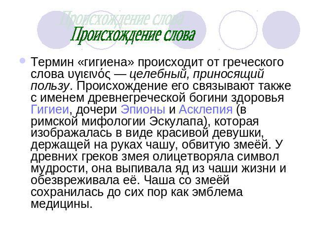 ot-kakogo-slova-proizoshlo-minet