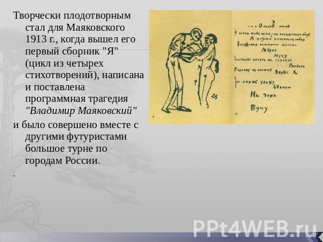 Стих маяковского 1913 4 букв