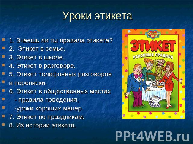 Книгу Этикет Школа Изящных Манер