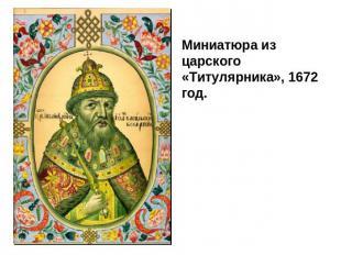 http://ppt4web.ru/images/1152/28048/310/img1.jpg