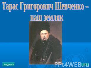 Григорович шевченко наш земляк