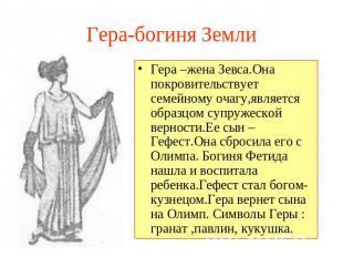 Презентацию по теме религия древних греков