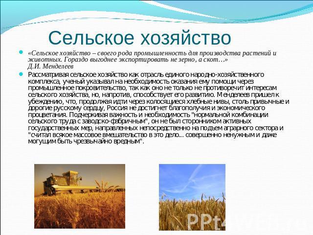 Высказывания или цитаты о сельском хозяйстве