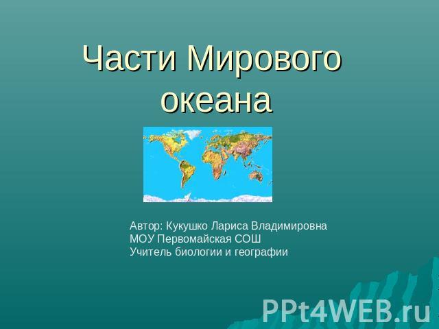 Части Мирового океана Автор: