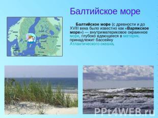 Балтийское море к бассейну какого океана относится