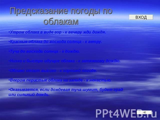 Как Предсказывают Погоду Презентация