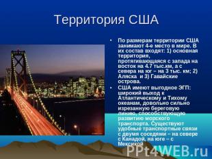 презентация на тему сша на английском языке