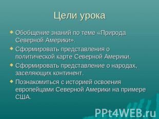 Презентация По Географии Народы России