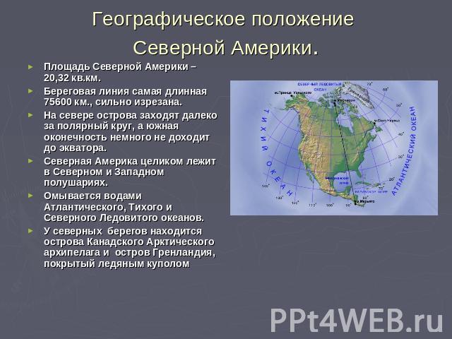 Практические работы по географии длякласса
