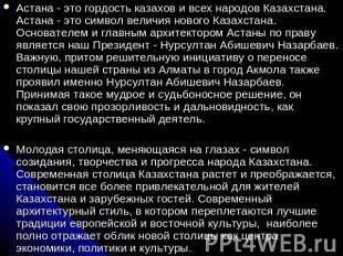 Астана - это гордость казахов и всех народов Казахстана. Астана - это символ вел