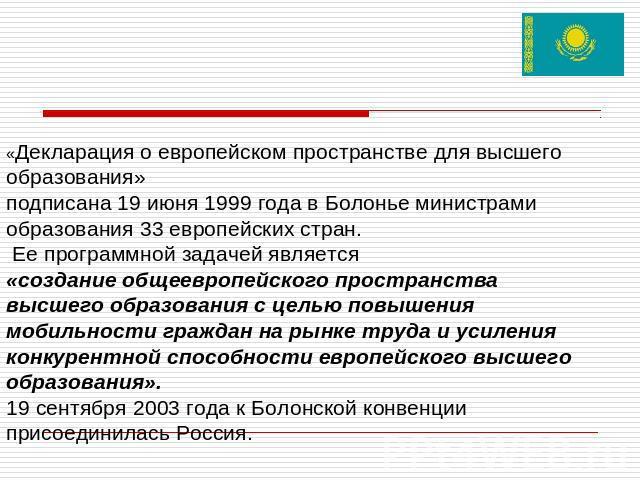 украина подписала болонскую декларацию