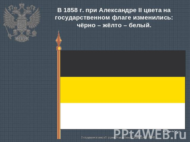 Черно Желтый Флаг
