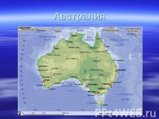 Презентация на тему австралия 4 класс