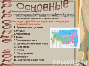 Основные природные зоны РФ расположена на северном полушарии, занимает большу