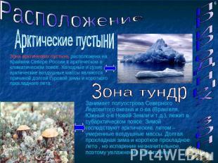 Расположение природных зонАрктические пустыниЗона арктических пустынька расположен