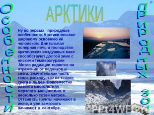 АРКТИКИОсобенностиприродных зонНу изумительный первых природные особенности Арктики мешают