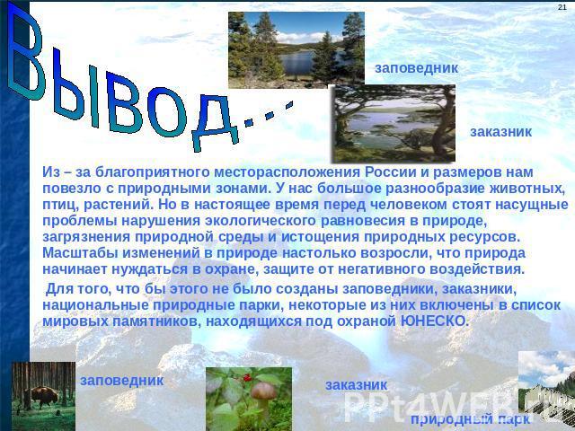 Вывод... Из – вслед за благоприятного месторасположения России равным образом размеров нам счастье привалило от природными зонами. У нас большое множество животных, птиц, растений. Но во сегодняшнее минута прежде человеком стоят насущные проблемы нарушения экологического равновеси…