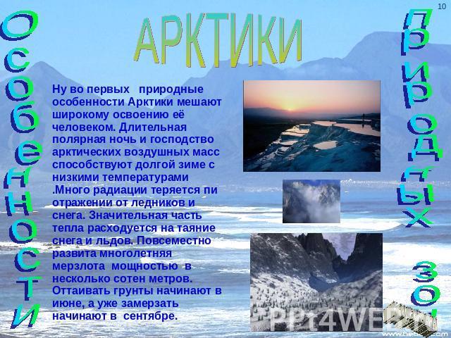 АРКТИКИОсобенностиприродных зонНу в первых природные особенности Арктики мешают широкому освоению её человеком. Длительная полярная найт да предводительство арктических воздушных масс способствуют долгой зиме от низкими температурами .Много радиации теряет…