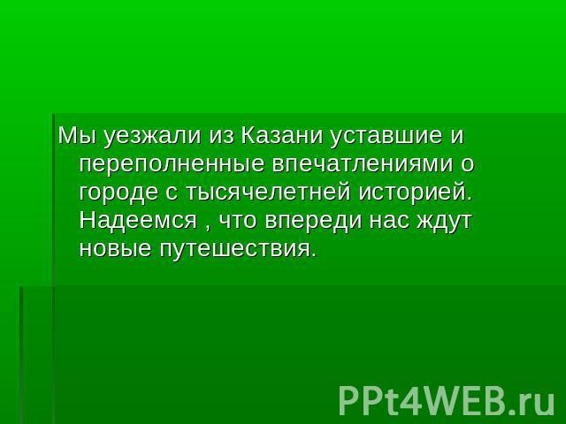 Презентация По Городу Казань