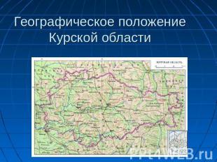 презентация про курскую область