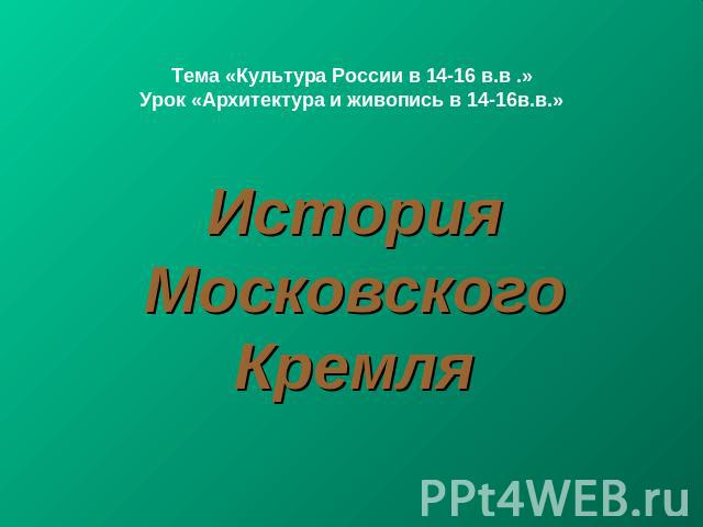Скачать презентации на тему архитектура московского кремля