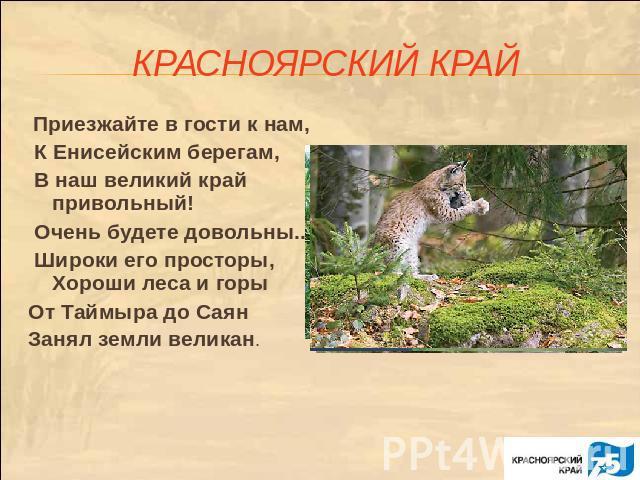 Презентацию на тему театры красноярска