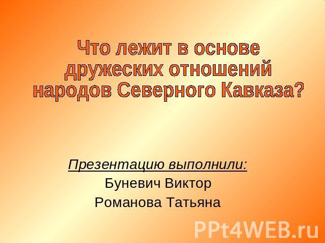 Традиции Северного Кавказа Презентация