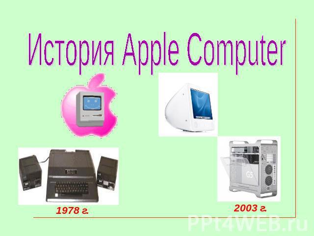 Презентация на тему история apple