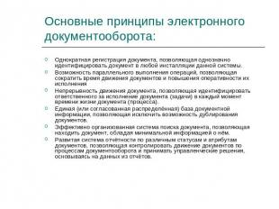 Контроль исполнения документов: этапы и цели