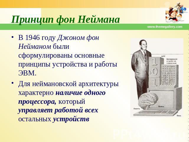 Принцип фон Неймана В 1946