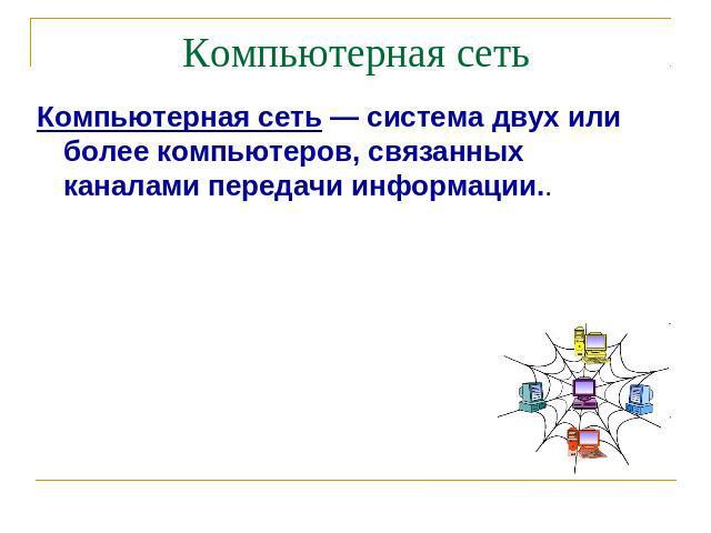 передачи информации.