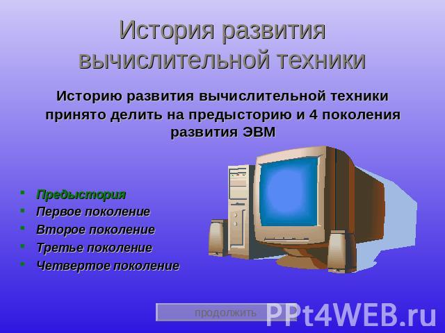 Паскаль абс онлайн
