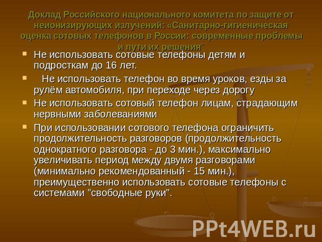 Российский комитет по защите от неионизирующего излучения