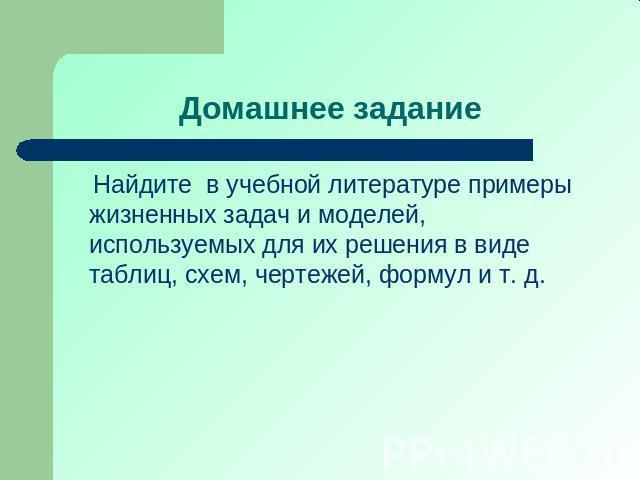 учебной литературе примеры