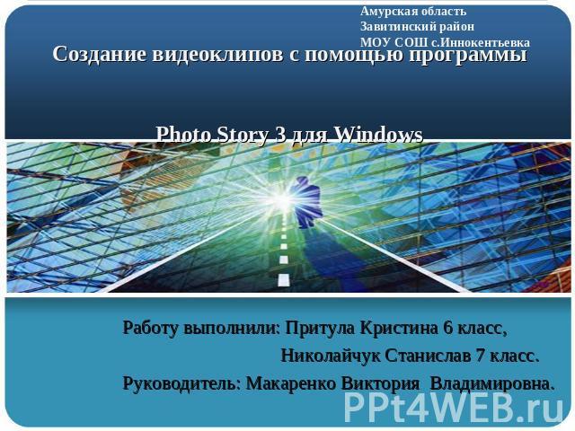 Программу photo story 3 для windows