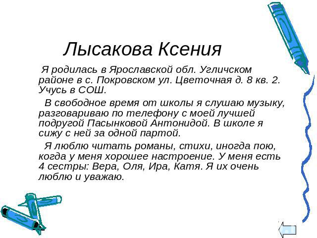 Презентация Правила Поведения В Школе Классе