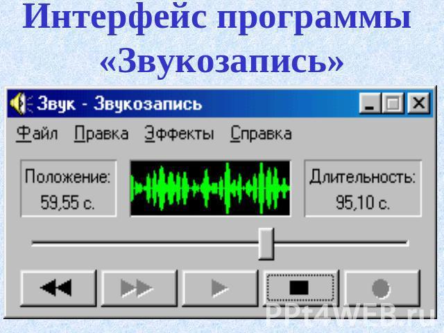Как сделать звукозапись на виндовс 8