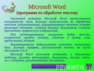 Программа майкрософт кабинет ворд 2007 для презентаций