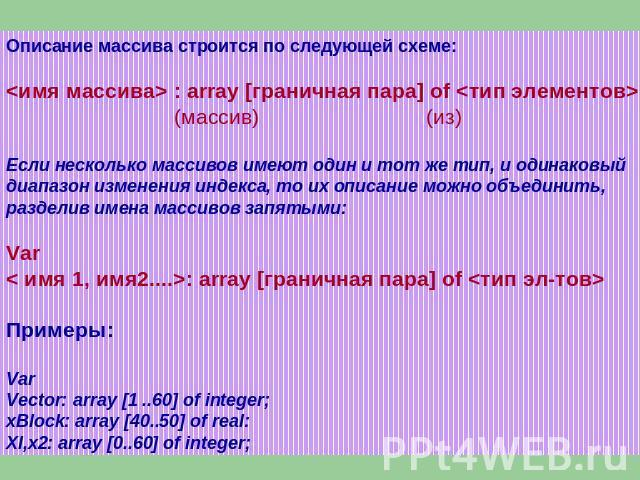 Описание 5 самый простой способ описания массива a : array 110, 120 of real; количество строк имя массива тип