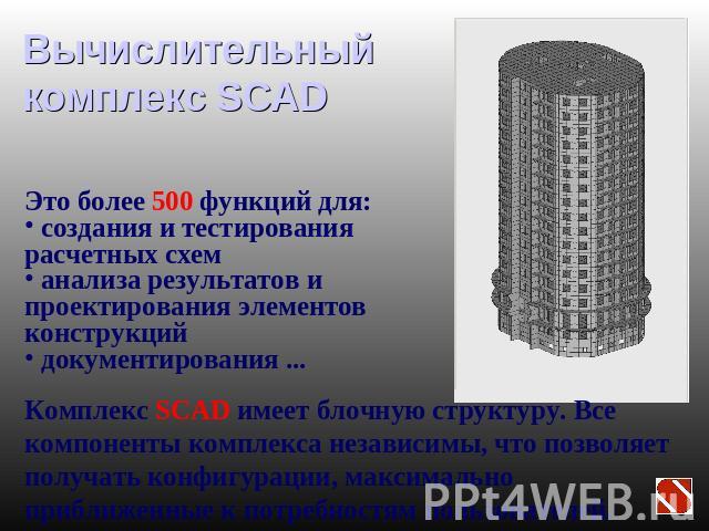 Вычислительный комплекс SCAD
