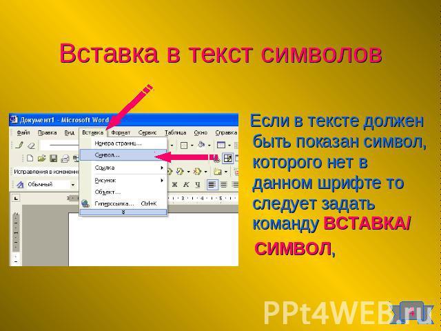 картинка в тексте в powerpoint