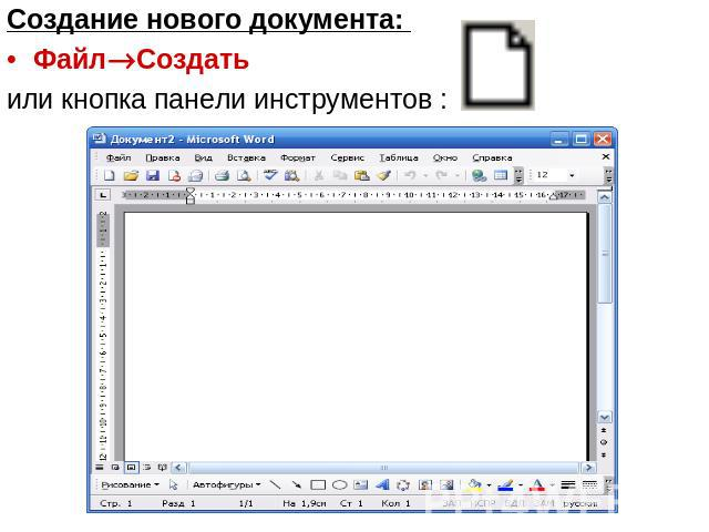 Как создать в ворде документ а3