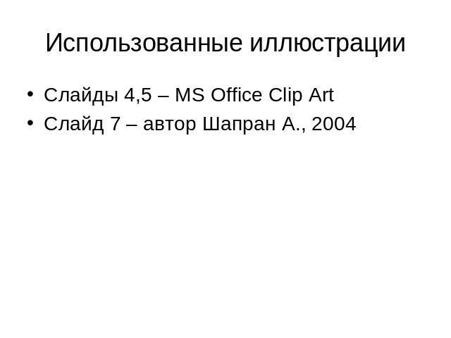 Использованные иллюстрации Слайды 0,5 – MS Office Clip ArtСлайд 0 – пишущий сии строки Шапран А., 0004